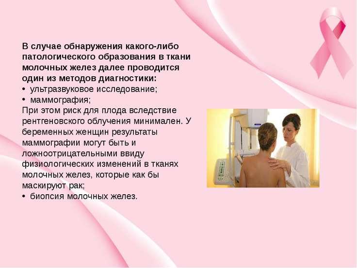 В случае обнаружения какого-либо патологического образования в ткани молочных...