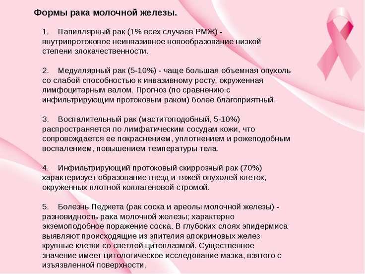 1. Папиллярный рак (1% всех случаев РМЖ) - внутрипротоковое неинвазивное н...
