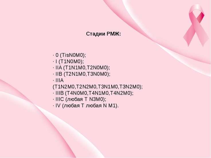 · 0 (ТisN0M0); · I (Т1N0M0); · IIA (T1N1M0,T2N0M0); · IIB (T2N1M0,T3N0M0); · ...