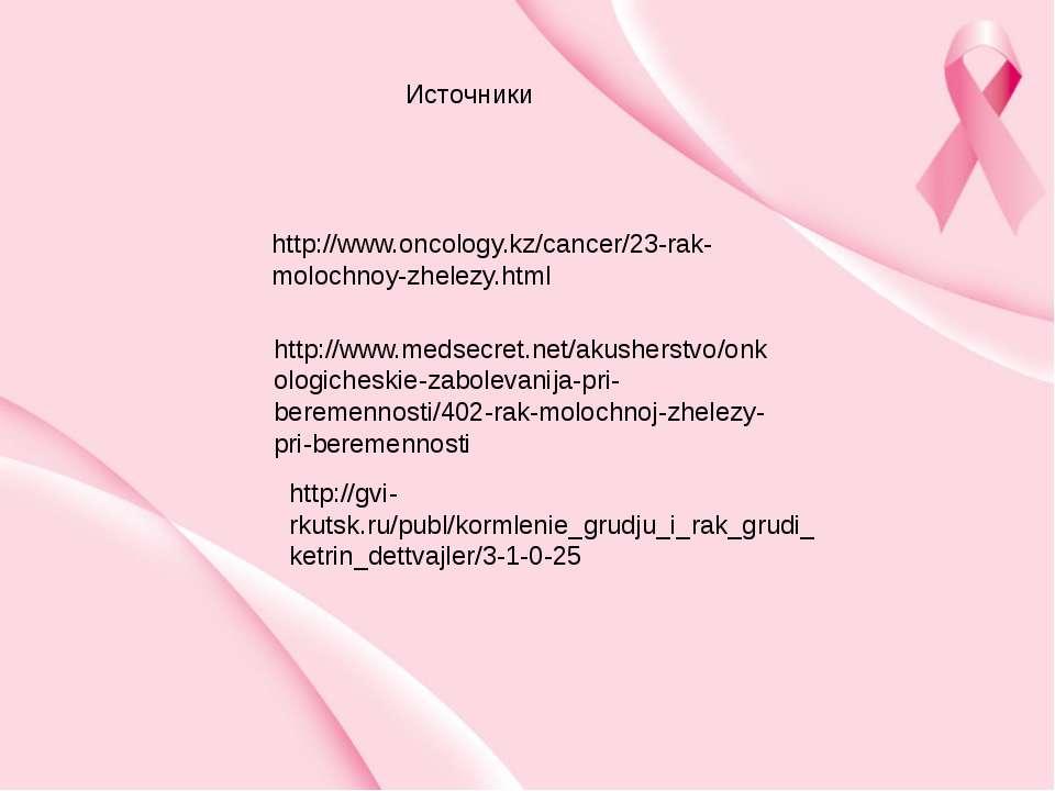 http://www.medsecret.net/akusherstvo/onkologicheskie-zabolevanija-pri-beremen...
