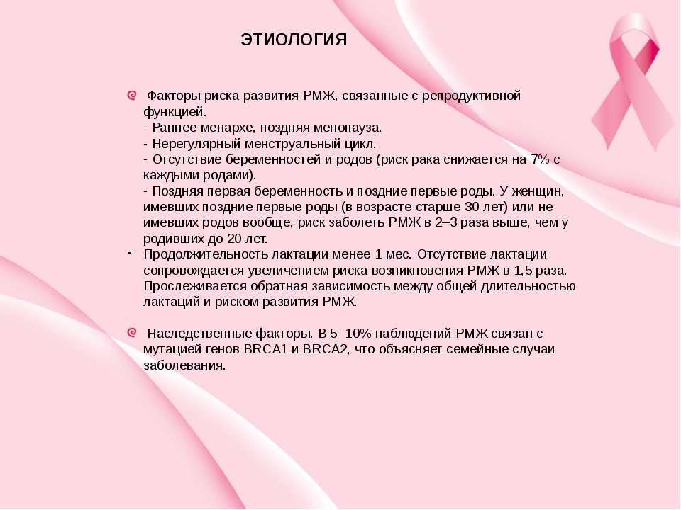 Факторы риска развития РМЖ, связанные с репродуктивной функцией. - Раннее мен...