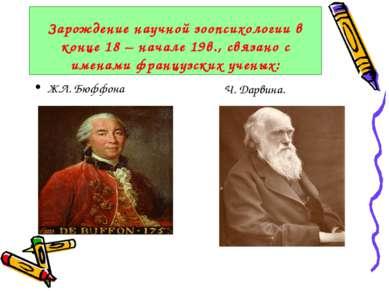 Зарождение научной зоопсихологии в конце 18 – начале 19в., связано с именами ...