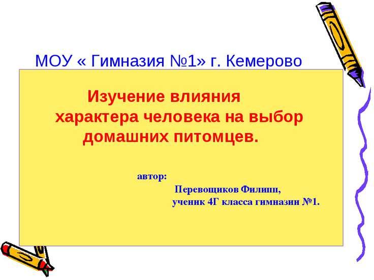 МОУ « Гимназия №1» г. Кемерово Изучение влияния характера человека на выбор д...