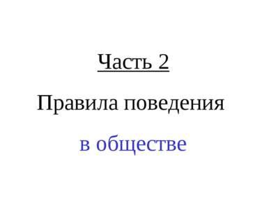 Часть 2 Правила поведения в обществе