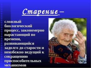Старение – сложный биологический процесс, закономерно нарастающий во времени,...