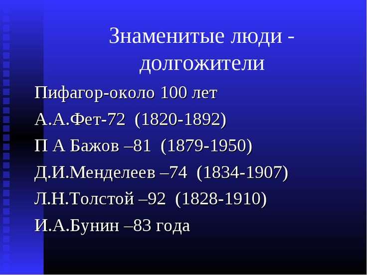 Знаменитые люди - долгожители Пифагор-около 100 лет А.А.Фет-72 (1820-1892) П ...