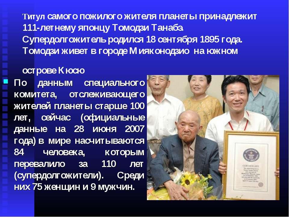 Титулсамого пожилого жителя планетыпринадлежит 111-летнему японцу Томодзи Т...