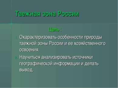 Таежная зона России Цель : Охарактеризовать особенности природы таежной зоны ...
