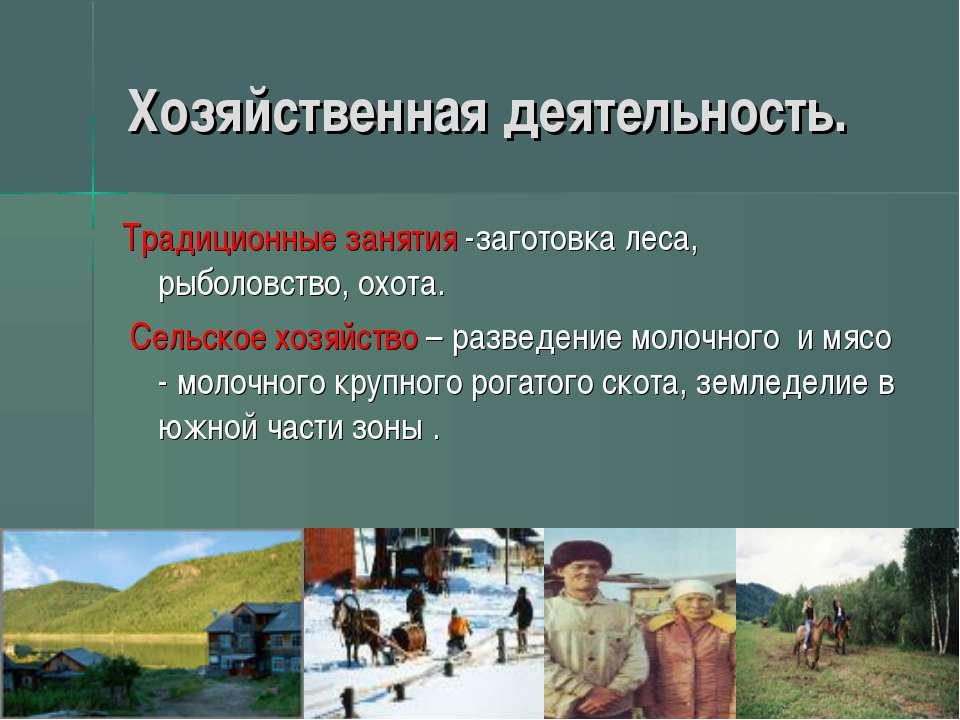 Хозяйственная деятельность. Традиционные занятия -заготовка леса, рыболовство...
