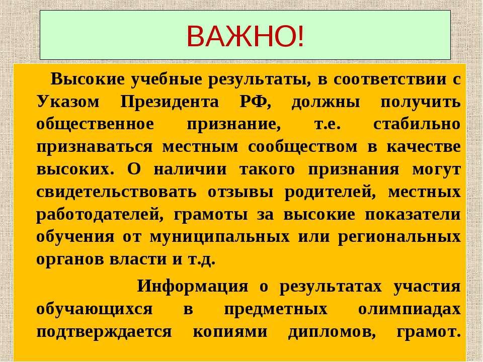 ВАЖНО! Высокие учебные результаты, в соответствии с Указом Президента РФ, дол...