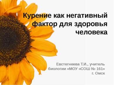 Курение как негативный фактор для здоровья человека Евстегнеева Т.И., учитель...