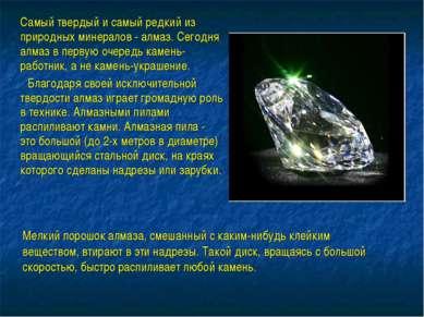 Самый твердый и самый редкий из природных минералов - алмаз. Сегодня алмаз в ...