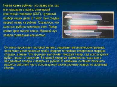 Новая жизнь рубина - это лазер или, как его называют в науке, оптический кван...