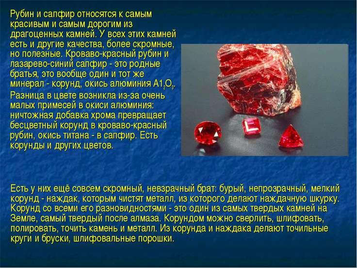 Рубин и сапфир относятся к самым красивым и самым дорогим из драгоценных камн...
