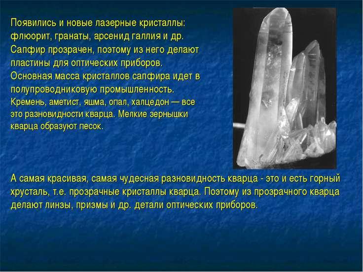 Появились и новые лазерные кристаллы: флюорит, гранаты, арсенид галлия и др. ...