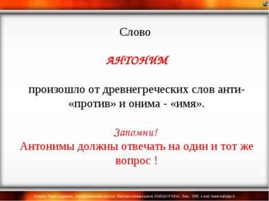 Слово АНТОНИМ произошло от древнегреческих слов анти- «против» и онима - «имя...