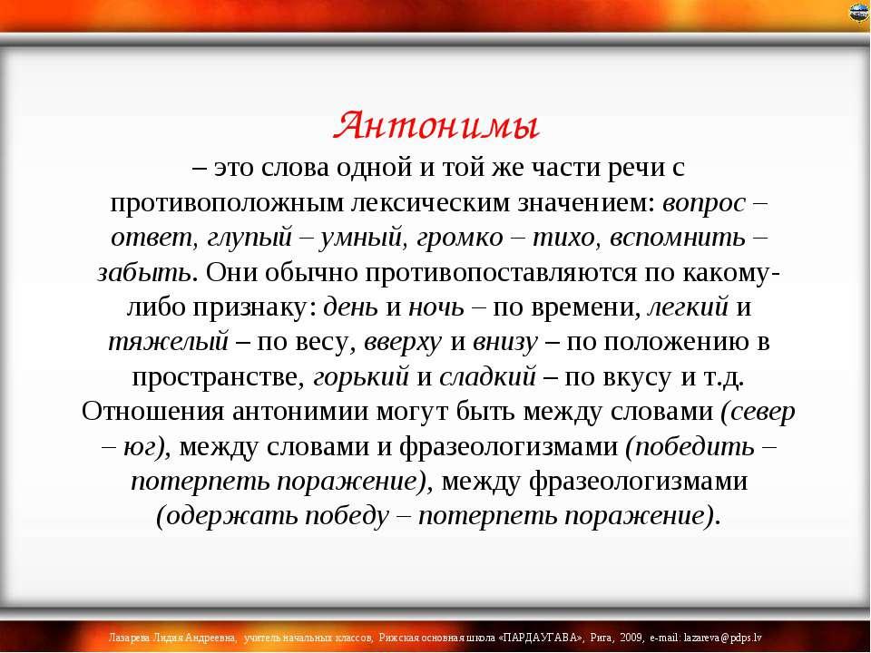 Антонимы – это слова одной и той же части речи с противоположным лексическим ...