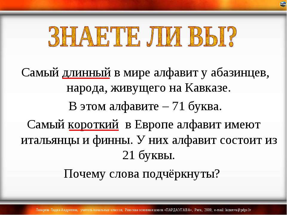 Самый длинный в мире алфавит у абазинцев, народа, живущего на Кавказе. В этом...