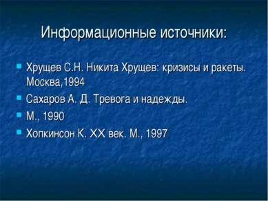 Информационные источники: Хрущев С.Н. Никита Хрущев: кризисы и ракеты. Москва...