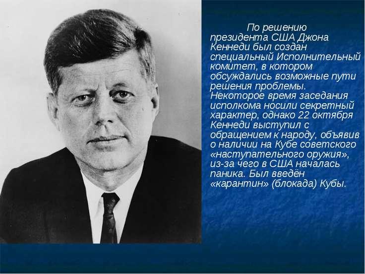 По решению президента США Джона Кеннеди был создан специальный Исполнительный...