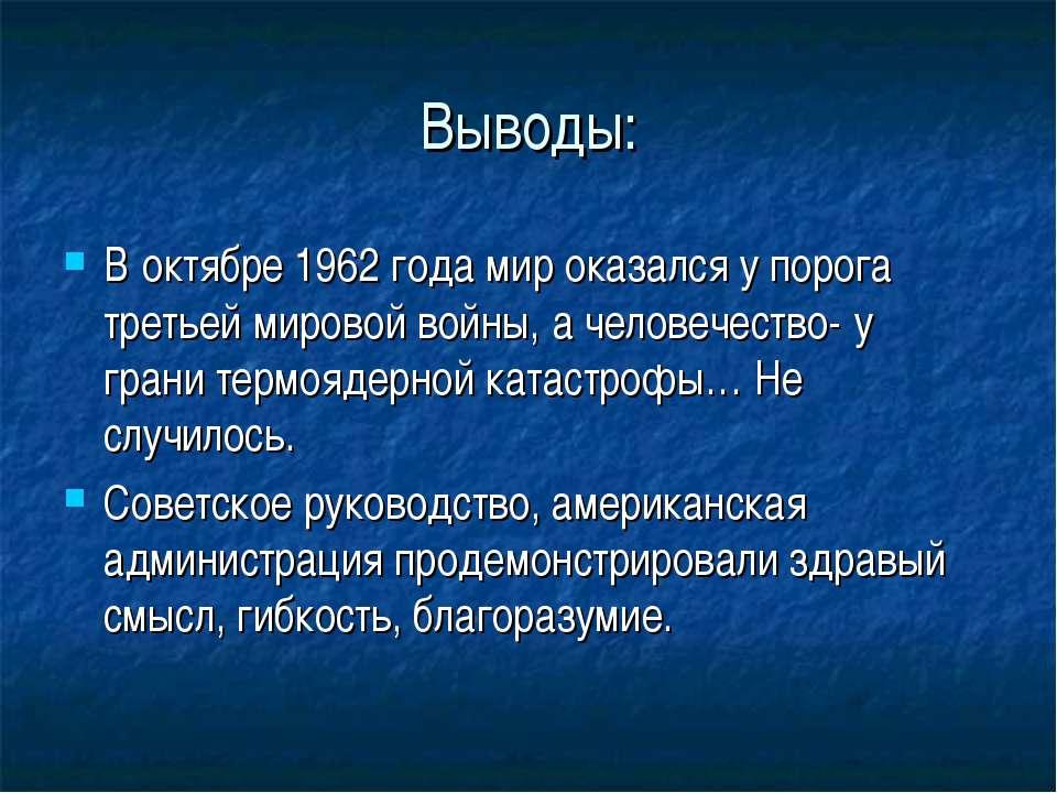 Выводы: В октябре 1962 года мир оказался у порога третьей мировой войны, а че...