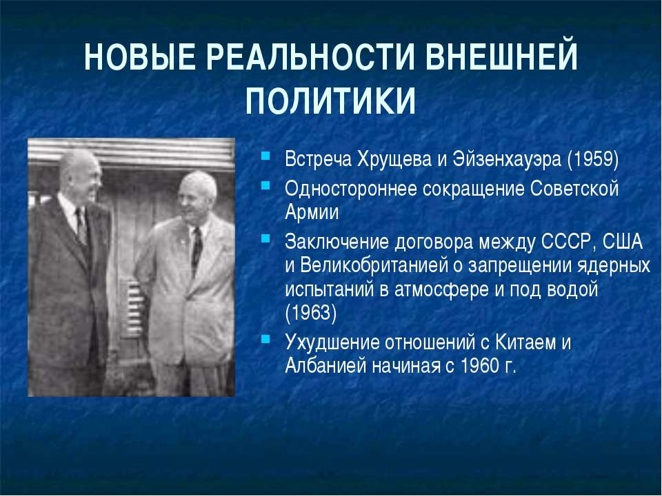 НОВЫЕ РЕАЛЬНОСТИ ВНЕШНЕЙ ПОЛИТИКИ Встреча Хрущева и Эйзенхауэра (1959) Одност...