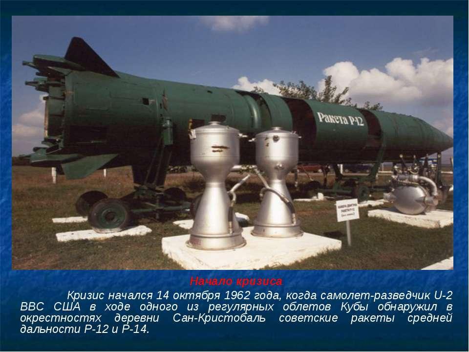 Начало кризиса Кризис начался 14 октября 1962 года, когда самолет-разведчик U...