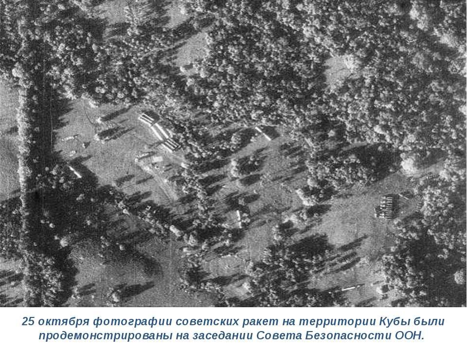 25 октября фотографии советских ракет на территории Кубы были продемонстриров...