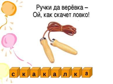 Ручки да верёвка – Ой, как скачет ловко! с к а к а л к а