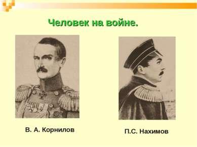 Человек на войне. В. А. Корнилов П.С. Нахимов