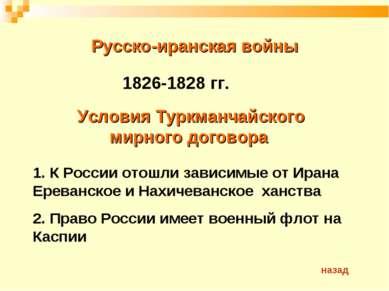 Русско-иранская войны Условия Туркманчайского мирного договора 1826-1828 гг. ...