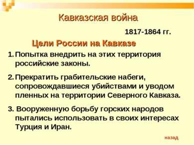 Кавказская война 1817-1864 гг. Цели России на Кавказе Попытка внедрить на эти...