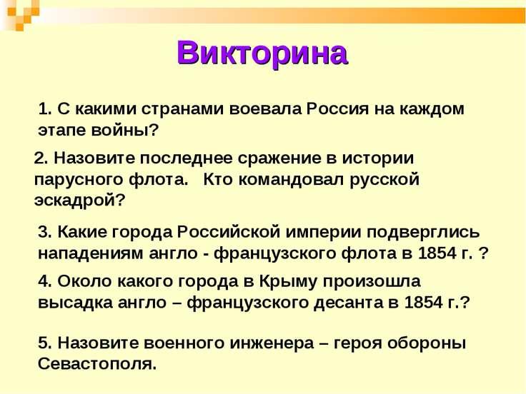 Викторина 1. С какими странами воевала Россия на каждом этапе войны? 2. Назов...