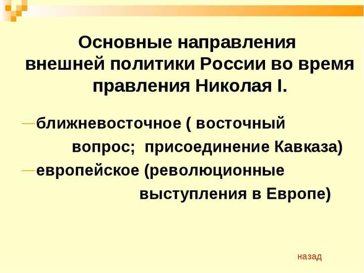 Основные направления внешней политики России во время правления Николая I. бл...