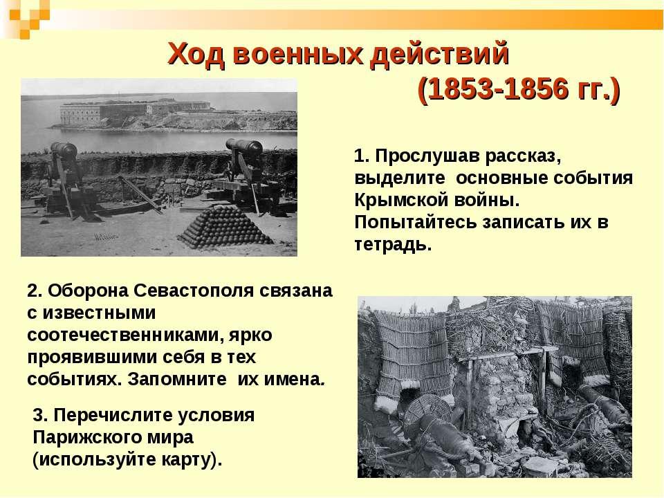 Ход военных действий (1853-1856 гг.) 1. Прослушав рассказ, выделите основные ...