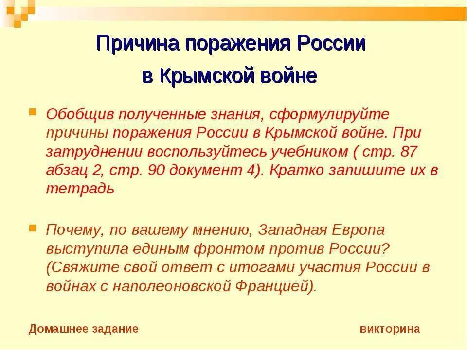Причина поражения России в Крымской войне Обобщив полученные знания, сформули...