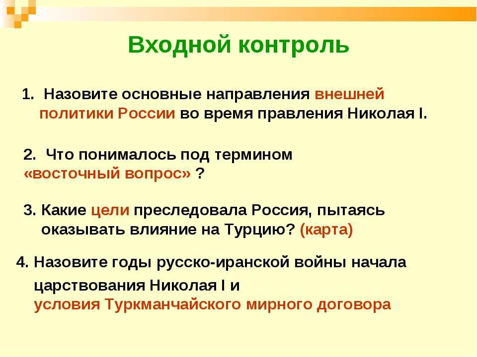 Входной контроль 1. Назовите основные направления внешней политики России во ...