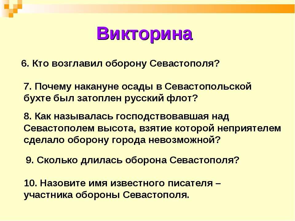 Викторина 10. Назовите имя известного писателя – участника обороны Севастопол...