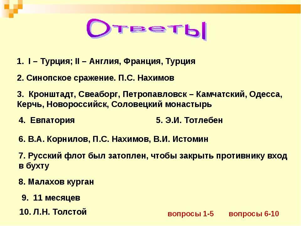 I – Турция; II – Англия, Франция, Турция 2. Синопское сражение. П.С. Нахимов ...