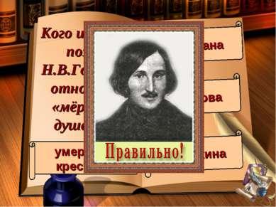 Кого из героев поэмы Н.В.Гоголь не относит к «мёртвым душам»?? умерших кресть...