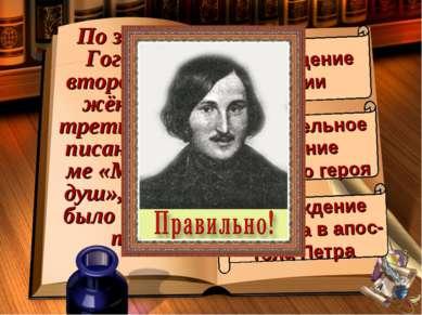 По замыслу Гоголя, во втором, сож-жённом, и третьем,нена-писанном то-ме «Мёрт...