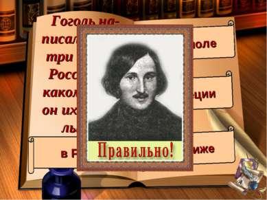 Гоголь на-писал первые три главы в России. А в каком городе он их переде-лыва...