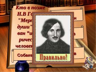 """Кто в поэме Н.В Гоголя """"Мертвые души"""" наз-ван """"исто-рическим человеком""""? Соба..."""