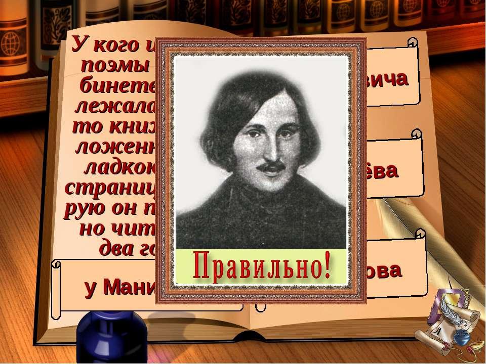 У кого из героев поэмы «..в ка-бинете всегда лежала какая-то книжка, за-ложен...