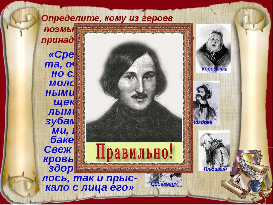 «Среднего рос-та, очень недур-но сложенный молодец с пол-ными румяными щеками...