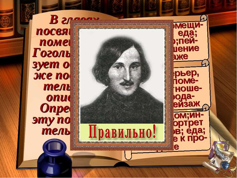 В главах, посвящённых помещикам, Гоголь исполь-зует одну и ту же последова-те...