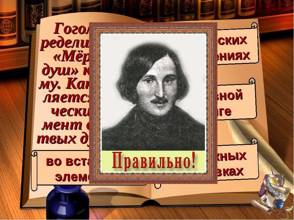 Гоголь оп-ределил жанр «Мёртвых душ» как поэ-му. Как прояв-ляется лири-ческий...