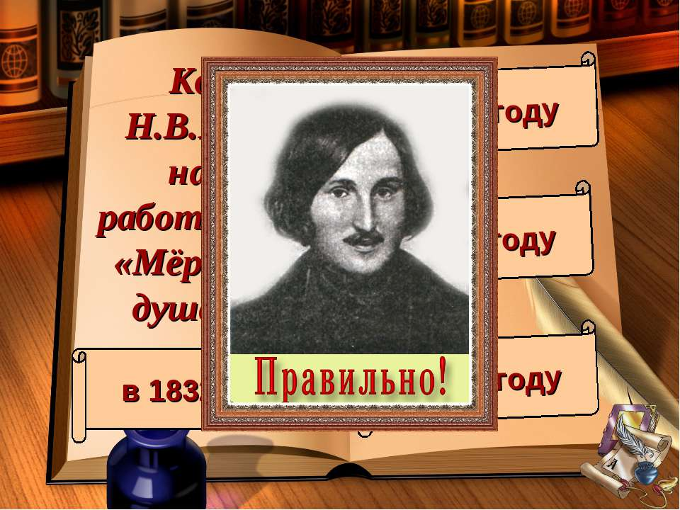 Когда Н.В.Гоголь начал работать над «Мёртвыми душами»? в 1832 году в 1850 год...