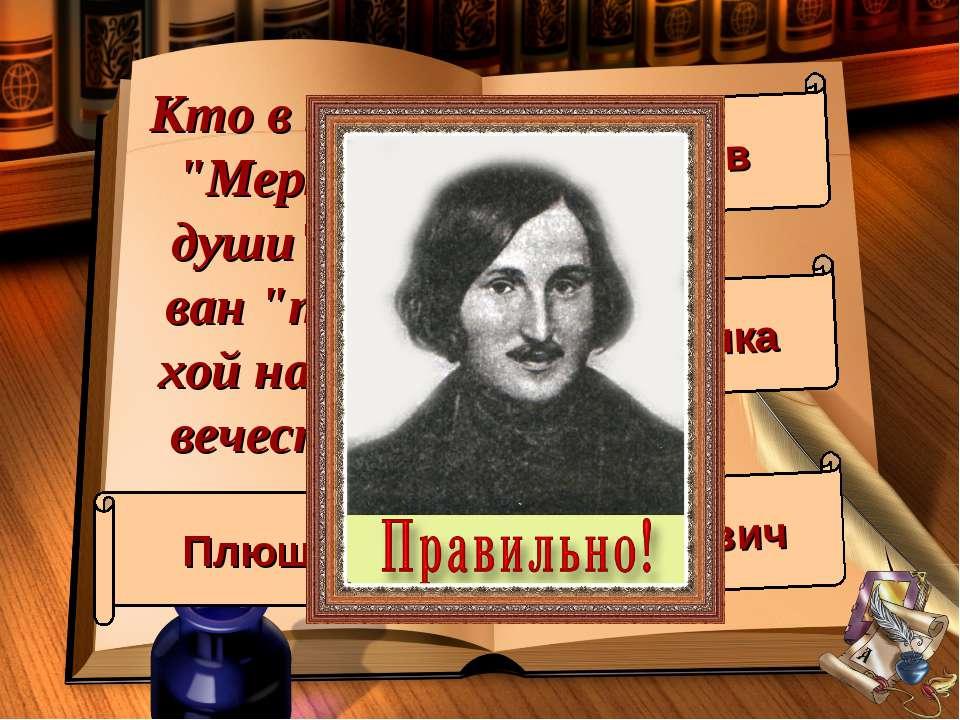 """Кто в поэме """"Мертвые души"""" наз-ван """"проре-хой на чело-вечестве»? Плюшкин Нозд..."""
