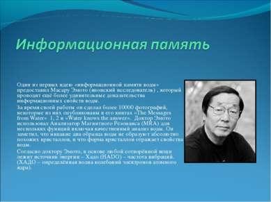 Один из первых идею «информационной памяти воды» предоставил Масару Эмото (яп...
